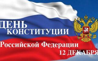 День Конституции России 12 декабря 2018: выходной или нет?