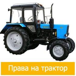 Нужны ли права на трактор?