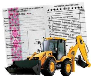 Какая категория нужна на трактор?