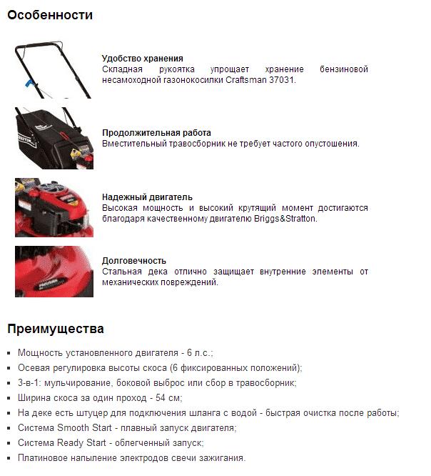 Газонокосилка Craftsman 37031 - характеристики