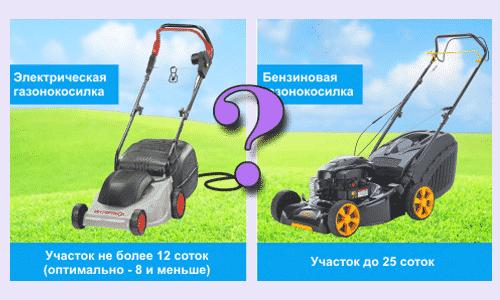 Какая газонокосилка лучше бензиновая или электрическая?