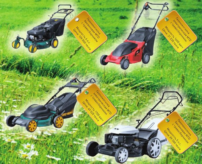 Как правильно выбрать газонокосилку?